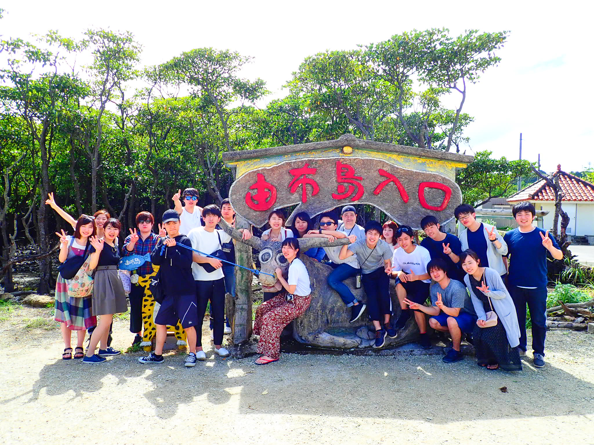 由布島の入り口で記念撮影
